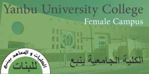 الكلية الجامعية ينبع (للبنات)