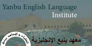 معهد ينبع الإنجليزية